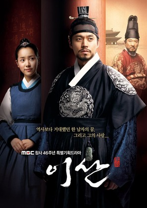 """Yi San"" - South Korean Movie Poster (thumbnail)"