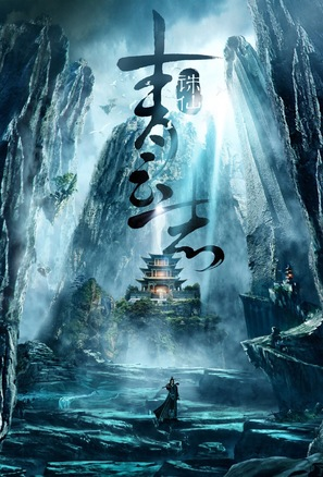 """The Legend of Chusen"" - Chinese Movie Poster (thumbnail)"
