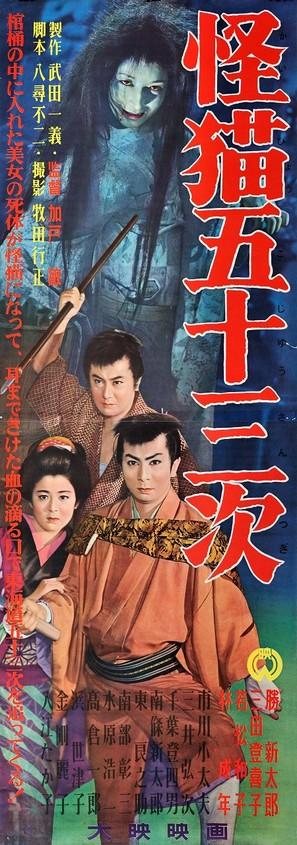 Kaibyo Gojusan-tsugi