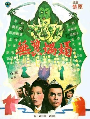 Wu yi bian fu - Hong Kong Movie Poster (thumbnail)