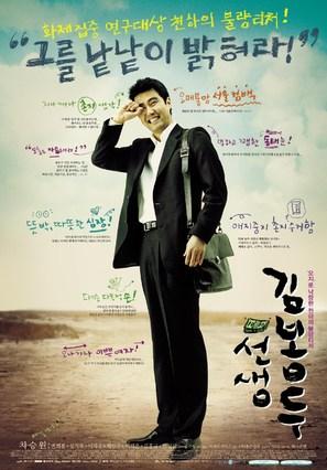 Seonsaeng Kim Bong-du