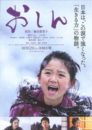 Oshin - Japanese Movie Poster (thumbnail)