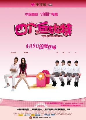 Si ge qiu bi te - Chinese Movie Poster (thumbnail)