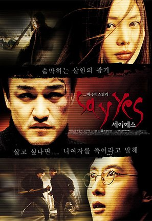 Say Yes - South Korean Movie Poster (thumbnail)