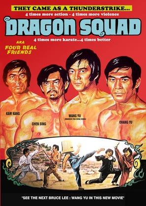 Dragon Squad - Movie Poster (thumbnail)