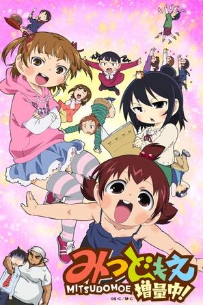 """Mitsudomoe"" - Japanese Movie Poster (thumbnail)"