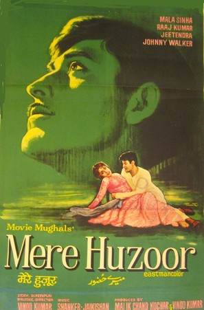Mere Huzoor - Indian Movie Poster (thumbnail)