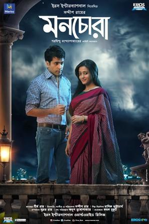 Monchora - Indian Movie Poster (thumbnail)