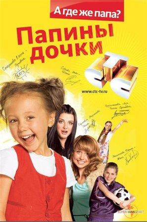 """""""Papiny dochki"""" - Russian Movie Poster (thumbnail)"""