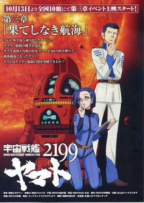 Uchû senkan Yamato 2199 - Japanese Movie Poster (thumbnail)