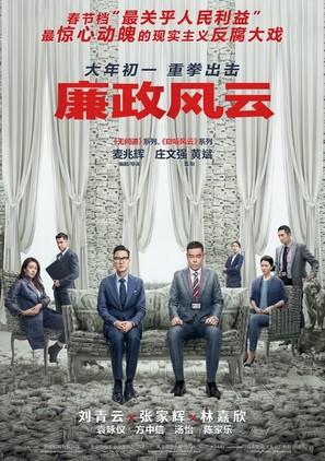 Lian zheng feng yun