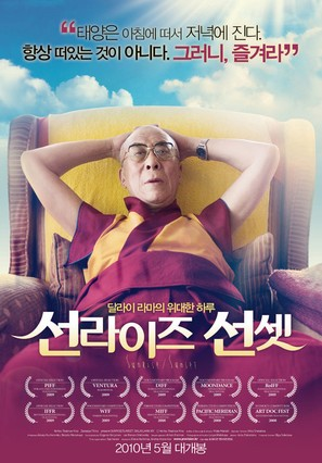 Rassvet/Zakat. Dalai Lama 14 - South Korean Movie Poster (thumbnail)