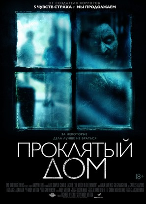 The Witch in the Window - Russian Movie Poster (thumbnail)