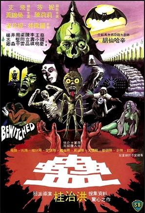 Gu - Hong Kong Movie Poster (thumbnail)