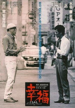 Kofuku - Japanese Movie Poster (thumbnail)