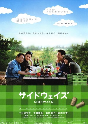 Sideways - Japanese Movie Poster (thumbnail)