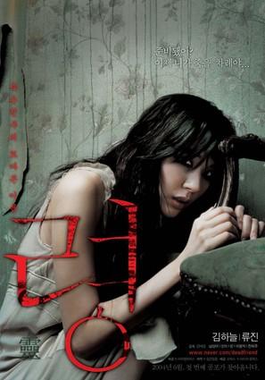 Dead Friend - South Korean Movie Poster (thumbnail)