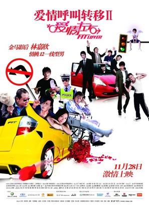 Ai qing hu jiao zhuan yi II: Ai qing zuo you - Chinese Movie Poster (thumbnail)