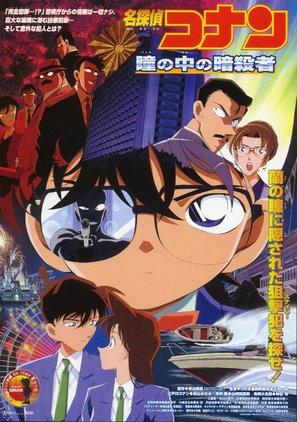 Meitantei Conan: Hitomi no naka no ansatsusha - Japanese Movie Poster (thumbnail)