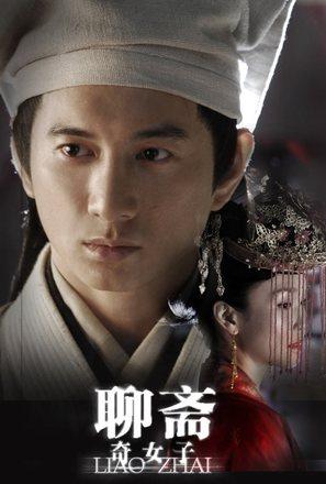 """Liao zhai qi nu zi"" - Chinese Movie Poster (thumbnail)"