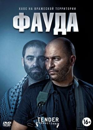 """Fauda"" - Russian DVD movie cover (thumbnail)"