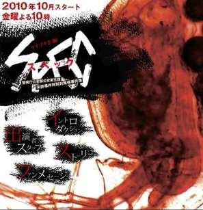 """""""Keizoku 2: SPEC - Keishichou kouanbu kouan daigoka mishou jiken tokubetsu taisakugakari jikenbo"""" - Japanese Movie Poster (thumbnail)"""