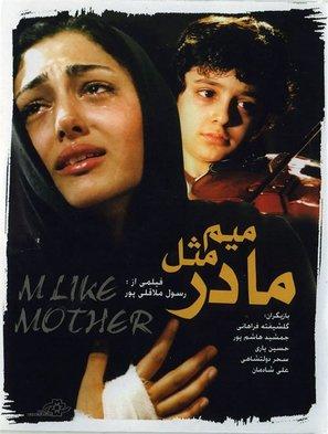 Mim mesle madar - Iranian poster (thumbnail)