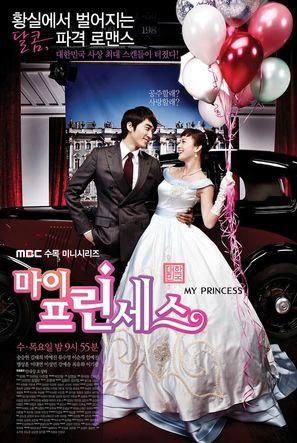 """""""My Princess"""" - South Korean Movie Poster (thumbnail)"""