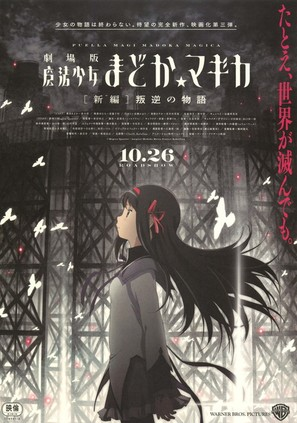 Gekijôban Mahou Shojo Madoka Magica Shinpen: Hangyaku no Monogatari - Japanese Movie Poster (thumbnail)