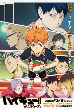 """Haikyuu!!"" - Japanese Movie Poster (thumbnail)"