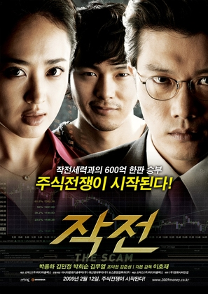 The Scam - South Korean Movie Poster (thumbnail)