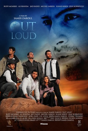 Out Loud - Lebanese Movie Poster (thumbnail)