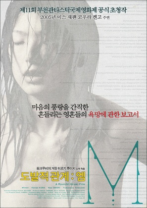 M - South Korean Movie Poster (thumbnail)