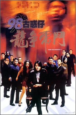 Young And Dangerous 5 - Hong Kong poster (thumbnail)
