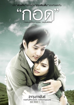 Kod - Thai Movie Poster (thumbnail)