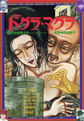 Dogura magura - Japanese Movie Poster (thumbnail)