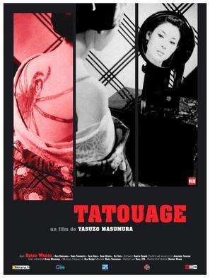Irezumi - French Movie Poster (thumbnail)