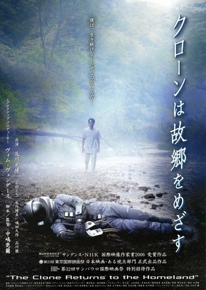 Kurôn wa kokyô wo mezasu - Japanese Movie Poster (thumbnail)