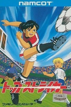"""Moero! Top Striker"" - Japanese Movie Cover (thumbnail)"