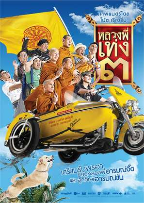Luang phii theng III - Thai Movie Poster (thumbnail)