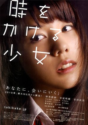 Toki o kakeru shôjo - Japanese Movie Poster (thumbnail)