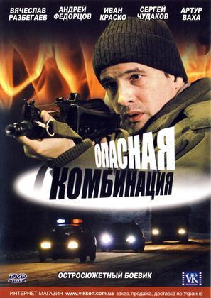 Opasnaya kombinatsiya - Ukrainian Movie Cover (thumbnail)