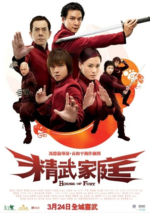 Jing mo gaa ting - Hong Kong Movie Poster (thumbnail)