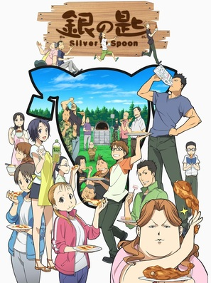 """""""Gin no Saji"""" - Japanese Movie Poster (thumbnail)"""