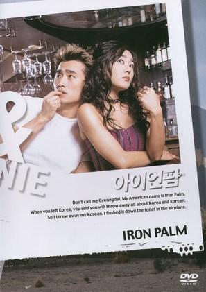 Iron Palm - South Korean poster (thumbnail)