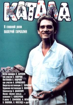 Katala - Russian Movie Poster (thumbnail)