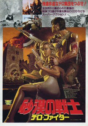 The Trident Force - Japanese Movie Poster (thumbnail)