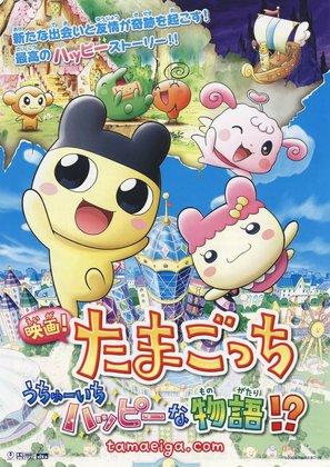 Eiga! Tamagocchi: Uchûichi happî na monogatari!? - Japanese Movie Poster (thumbnail)