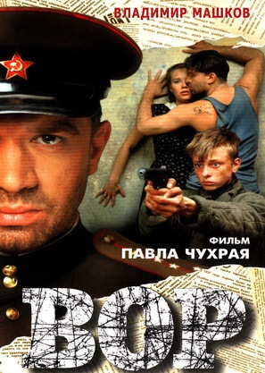 Vor - Russian DVD cover (thumbnail)