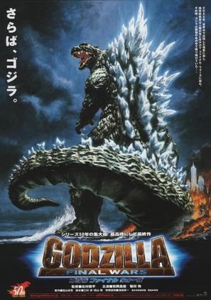 Gojira: Fainaru uôzu